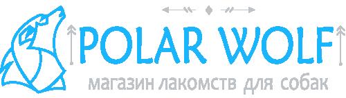 Интернет магазин лакомств для собак polar-wolf.com